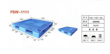 湖北塑料托盘厂(图)