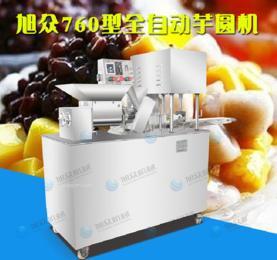 供应芋圆机的厂家 芋圆成型机 做紫薯丸的机器