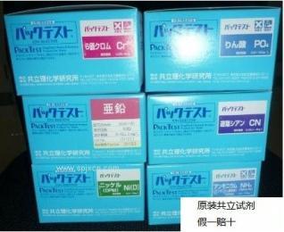 日本KYORITSU水質測試包