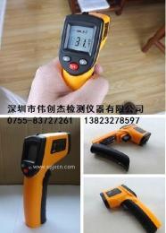 希玛AR320红外测温仪 手持测温枪 测温计