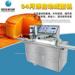 月饼自动成型机食品成型机成型机价格