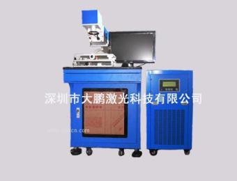 二氧化碳激光打标机价格低廉,免维护,易更换,高速度,高精度