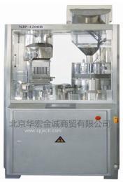 NJP1200B/800B型全自动硬胶囊充填机