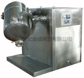 HCSH系列北京小型三维混合机生产厂家