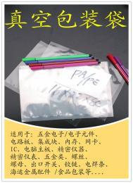 抽真空包装袋