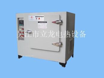 节能台式干燥箱/红外线鼓风干燥价格用途找上海立龙红外线烘箱厂