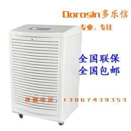 東陽微型高壓微霧加濕器