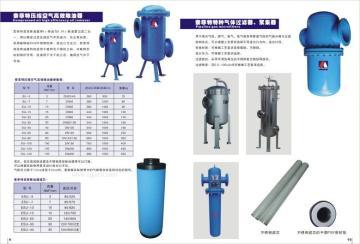供应除油器 空气高效除油器 索菲特压缩空气高效除油器