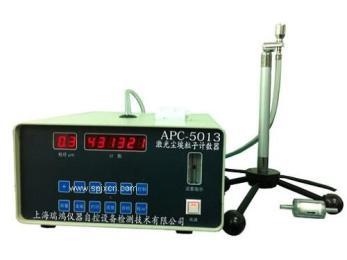 APC-5013雙流量激光塵埃粒子計數器