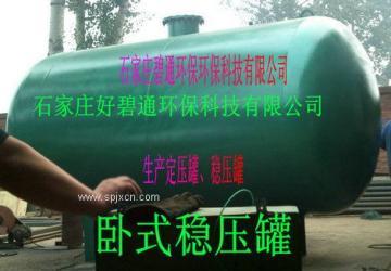 囊式气压罐|分集水器 |旋流除砂器|石家庄碧通环保供应