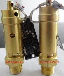A28X-16T彈簧式安全閥