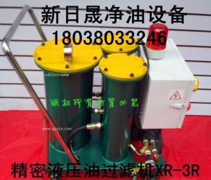 高效液压油过滤机