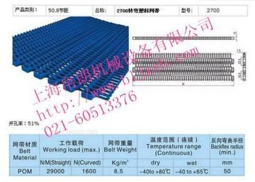 2700螺旋塑料网带