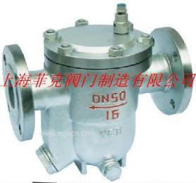 上海菲克阀门  自由浮球式蒸汽疏水阀