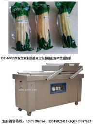 鮮玉米真空包裝機 糯玉米真空保鮮包裝機