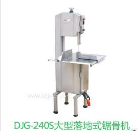 DJG-240S大型落地式锯骨机