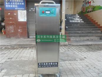 食品厂专用臭氧杀菌机