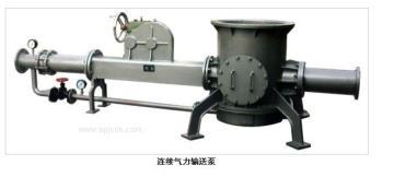 曼大粉料气力输送料封泵 低压连续气力输送机 现货供应
