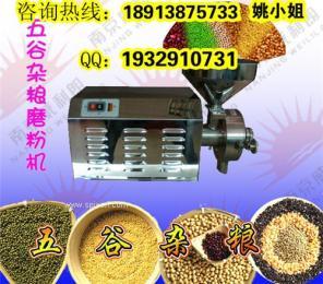五谷杂粮磨粉机 厂家 知名品牌五谷杂粮磨粉机