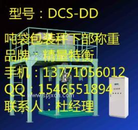 DCS-DD吨袋包装秤 定量吨包机 定量秤 全自动包装秤 下部称重