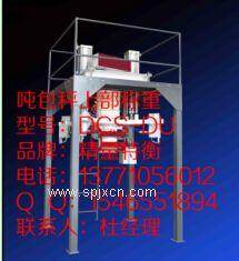 DCS-DU吨袋包装秤 定量吨包机 全自动吨包秤 定量包装秤 上部称重