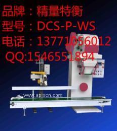 DCS-P-WS全自动定量包装秤 皮带喂料无斗包装机