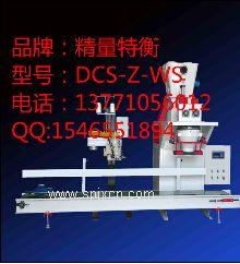 DCS-Z-WS颗粒无斗包装秤 定量秤 打包秤 全自动包装机