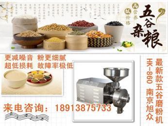南京杂粮磨粉机  粗粮打粉机
