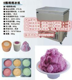 6桶綿綿冰機