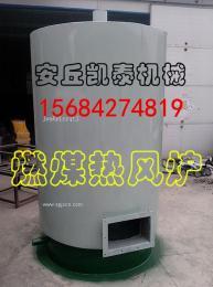 高效燃煤热风炉