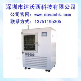 冻干机,真空冷冻干燥机,小型冻干机