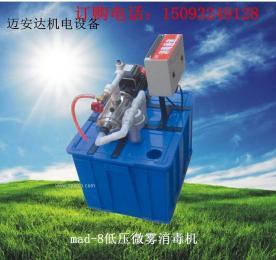 養殖場消毒機供應低壓噴霧自動感應