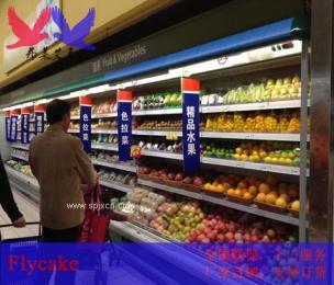 弗莱艾克冷柜水果风幕柜冷藏保鲜柜展示柜饮料柜点菜柜立式柜