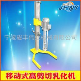 手动升降移动式高剪切均质乳化机
