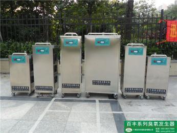 供应茂名臭氧发生器