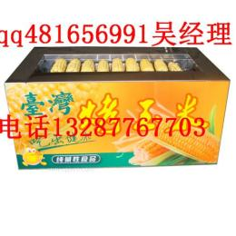 濟南經濟型烤玉米機