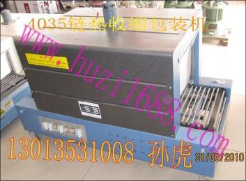 泰安4035热收缩机书本相框菜板黑板热收缩膜包装机