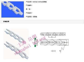 上海600龙骨链市场价格