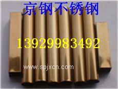 不锈钢镀金圆管,不锈钢镀金矩形管,不锈钢镀金方管