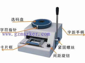 香港澳门PVC会员卡姓名打码机