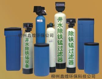 井水除铁锰设备,柳州鑫煌环保公司