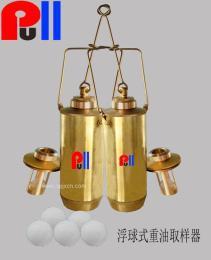 浮球式原油取樣器,浮球式重油取樣器