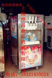 三头软冰淇淋机 上海冰淇淋机 立式冰淇淋机厂家