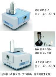 综合热分析仪(微机差热天平)
