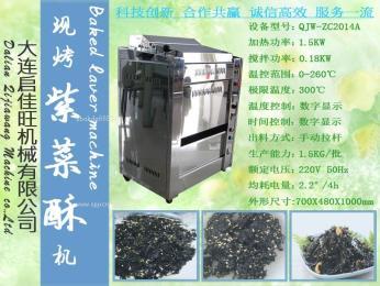 烤紫菜机器