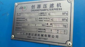 二手板框式压滤机 进口压滤机厂家