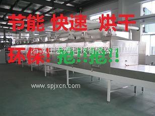 辣椒粉微波干燥设备|微波干燥机