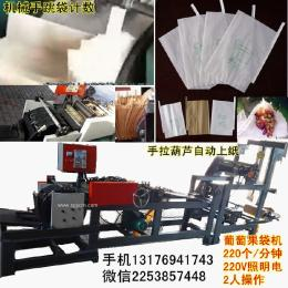 自动化制造葡萄果袋机