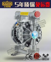 上海凯重气动隔膜泵QBY3-25L铝合金