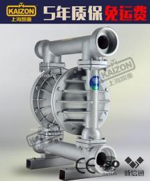 上海凯重气动隔膜泵QBY3-100L铝合金